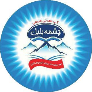 شرکت آب معدنی چشمه بلبل